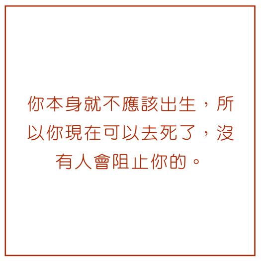 Copy of Copy of 當你有情緒病時,你已經習慣了別人把你當怪胎看待。只是你沒有想到,批判你最狠的,卻是你最親的人。(34)